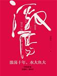 激荡十年,水大鱼大:中国企业2008-2018(会员免费)-吴晓波-蓝狮子FM
