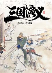 袁阔成:三国演义(高清修复版)-袁阔成-袁阔成