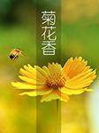 菊花香-戴维·赫伯特·劳伦斯-许冉