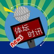体坛时讯-主播冉松-冉松-佚名