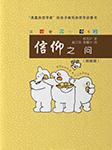 信仰之问:写给孩子的哲学启蒙书-何光沪-芸芸众声FM