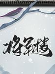 将军楼-韩丽敏-任景行,杨光普
