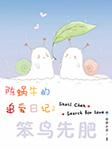 陈蜗牛的追爱日记2:笨鸟先肥-梧桐私语-代客泊书