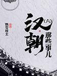 汉朝那些事儿(六)-飘雪楼主-中文听书