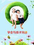 学会与孩子沟通-京商文化-京商文化