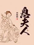 息夫人(春秋四大美女)-曹雁雁-石家兴