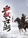 血狱江湖-天雨寒-听海