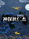神探狄仁杰|經典評書版|王封臣演播-安娜芳芳-王封臣