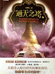 谜宝藏系列3:通天之塔(下)-凤舞焰-云祥儿