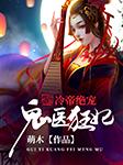 冷帝绝宠:鬼医狂妃-萌木-乾坤霹雳猪