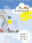历史选择了法家(不一样的中国历史故事)-薛舟-人民文学出版社