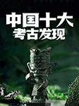 中国十大考古发现-《图说天下·探索发现系列》编委会-播音孟轩