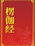 楞伽经-佚名-白云出岫