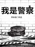 我是警察-李永旭-胖书生