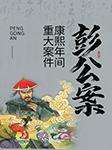 彭公案(康熙年间重大案件)-王传林-王传林