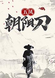 五凤朝阳刀-佚名-刘兰芳