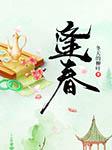 逢春(多人小说剧)-冬天的柳叶-羽小白