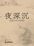 夜深沉(张恨水作品典藏)-张恨水-臧汝德