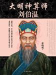 大明神算师:刘伯温-张晓珉-仲维维