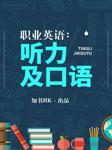 职业英语:听力及口语(粤语讲解)-Jessie Cheng-知书HK