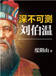 深不可测帝王师:刘伯温(度阴山中国历史名人传记)-度阴山-读客熊猫君