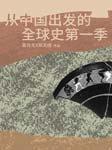 """从中国出发的全球史第一季:""""全球史""""从头说-段志强、钟觉辰-看理想电台"""