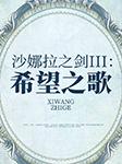 沙娜拉之剑III:希望之歌-[美] 特里•布鲁克斯-孟东儒,一月,訫念,浥轻尘