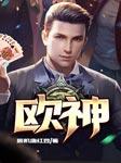 欧神(双播精品)-辰机唐红豆-骤雨惊弦,剑涛,梦圆.