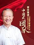 曾仕强教授:中国人的团队管理之道-曾仕强-多学多用精品课