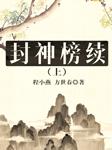 封神榜续(上)-程小燕,方世春-程小燕(黄梅戏演员),方世春
