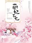 萌妃七七-忘记呼吸的猫-杭州动听文化,漝人,播音丘陵