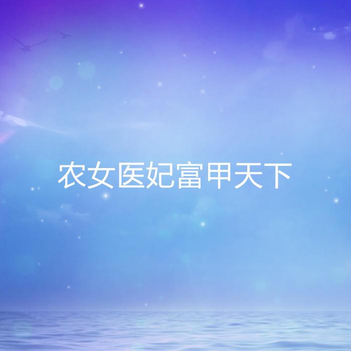 农女医妃富甲天下-佚名-懒人724196521