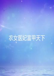 农女医妃富甲天下-佚名-酷小瑶13705478