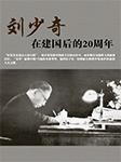 刘少奇在建国后的20年-鲁彤等-知乎盐选