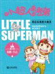 小超人弟弟弟:来自未来的小幽灵-杨鹏-牧子澄,糖小糖,小呆,播音明微,云颜