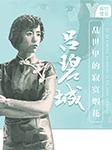 吕碧城:乱世里的寂寞烟花(民国四大才女)-程悦-娱悦佳音