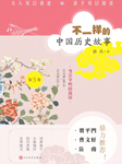 变法争鸣的战国(不一样的中国历史故事)-薛舟-人民文学出版社