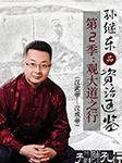 品读《资治通鉴》:外戚干政篇-孙继东-播音孙继东
