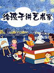给孩子讲艺术家-洪涛-播音熊猫啃书