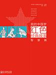 我的中国梦红色经典故事·智慧篇-金旸-浙江少年儿童出版社