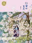 忆棠的夏天(谢倩霓青春小说)-谢倩霓-中信书院