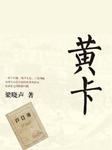 黄卡(茅盾文学奖得主梁晓声作品)-梁晓声-播音姚萍