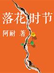 落花时节(雷佳音、袁泉、张艺兴主演影视原著)-阿耐-读客熊猫君