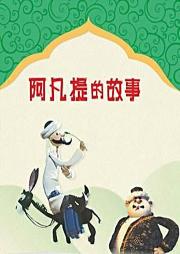阿凡提的故事丨口口相传的经典故事-竹石文化-播音竹石文化