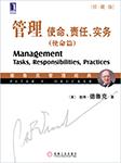 管理:使命、责任、实务(责任篇)-彼得·德鲁克-华章有声读物