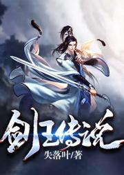 剑王传说-失落叶-木杉