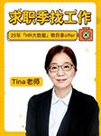 求职季找工作,通过率99%的面试全攻略,教你拿下offer-时间知道-Tina老师