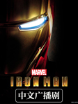 钢铁侠1(漫威超级英雄)-美国漫威公司-陈光