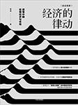 经济的律动:读懂中国宏观经济与市场-徐远-中信书院