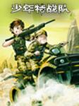 少年特战队2:丛林山地战-八路叔叔-八路叔叔